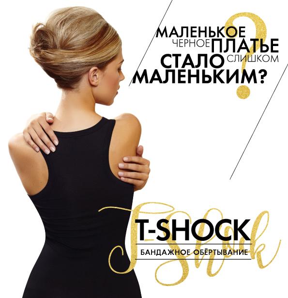 t shock (Т шок) обертывание: польза, противопоказания, отзывы