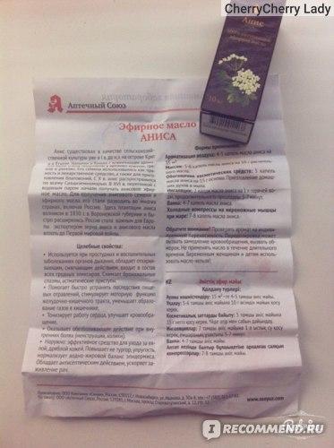 Анисовое масло: применение в косметологии, рецепты, отзывы