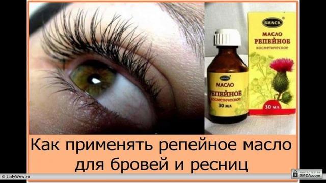 Репейное масло для ресниц: польза, способы применения, отзывы