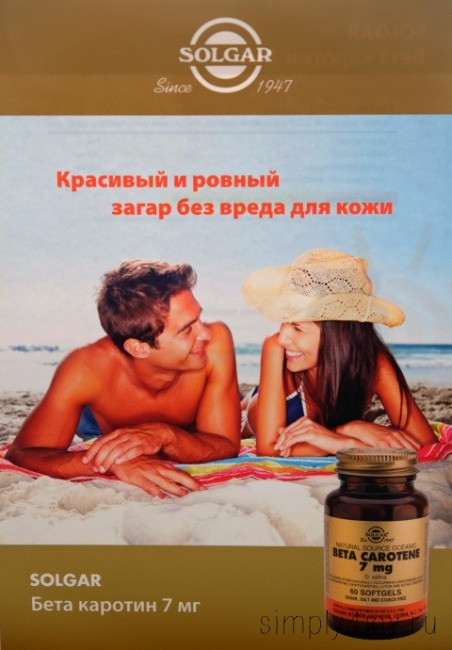 Таблетки и капсулы для загара без солнца: вред и польза, отзывы