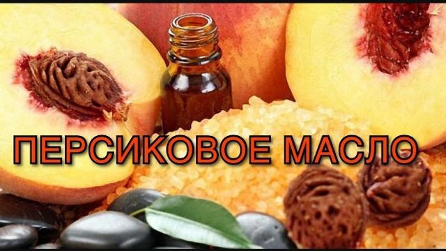 Персиковое масло для носа и горла: свойства и применение для детей и взрослых