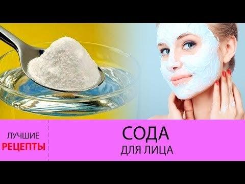Сода от черных точек на лице: как сделать и применять маску и скраб, отзывы