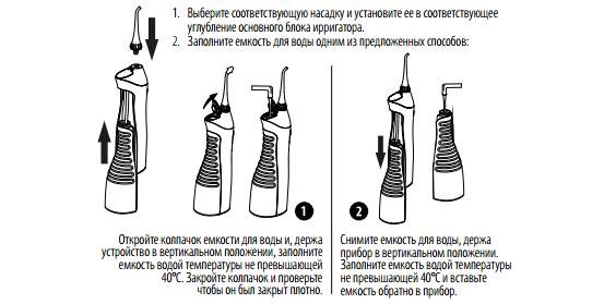 Портативный ирригатор для полости рта b well wi - 911: описание, инструкции, отзывы