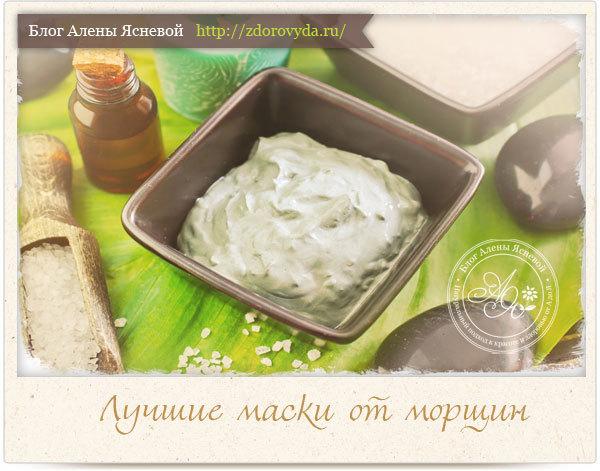 Народные средства от морщин: домашние рецепты, отзывы