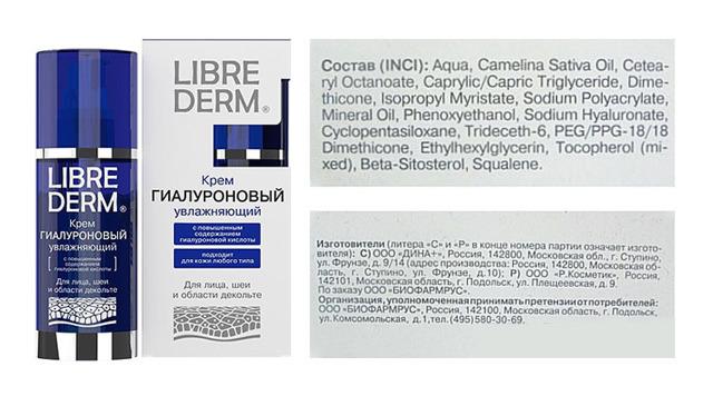 Крем для лица либридерм увлажняющий с гиалуроновой кислотой, отзывы косметологов