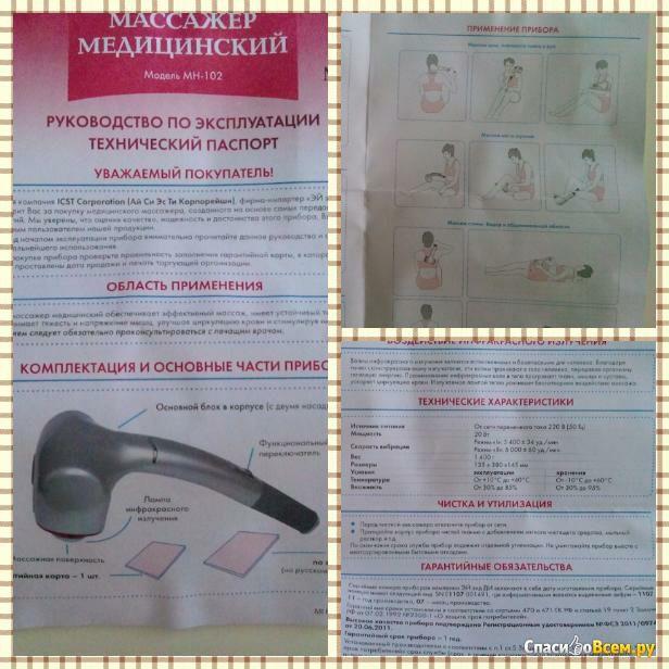Массажер Нозоми МН 103 и МН 102 для похудения и оздоровления, противопоказания, отзывы