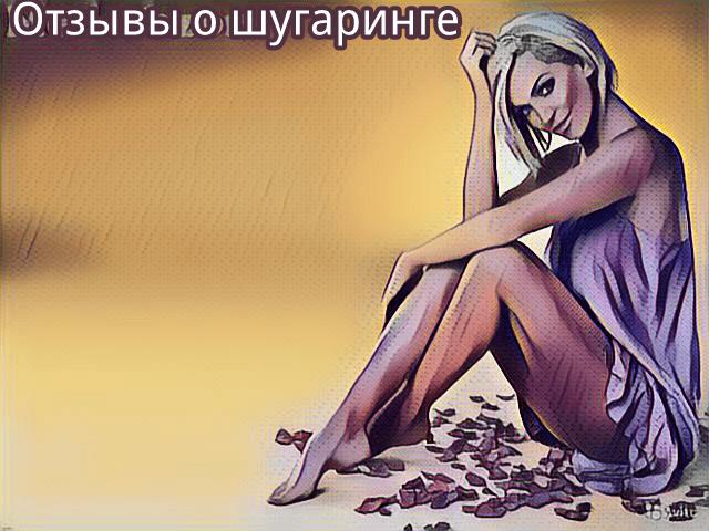 Шугаринг глубокого бикини: как делают, фото до и после, видео, отзывы