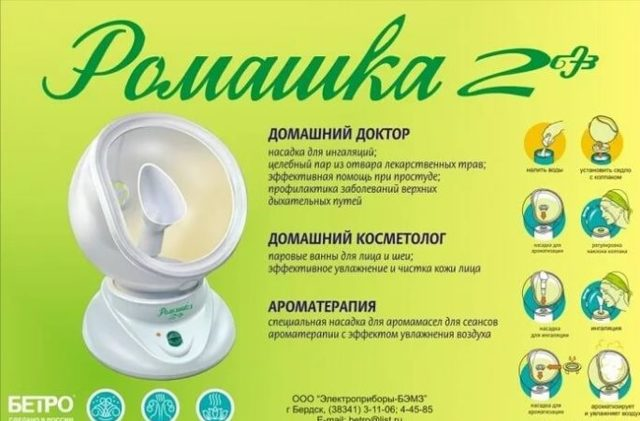 Паровой ингалятор Ромашка: области применения, отзывы
