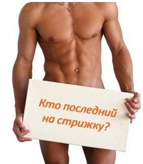 Интимная мужская стрижка: зачем делать, варианты в домашних условиях, фото