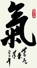 Китайская дыхательная гимнастика для похудения «Цзяньфэй»: комплекс упражнений с описанием, отзывы