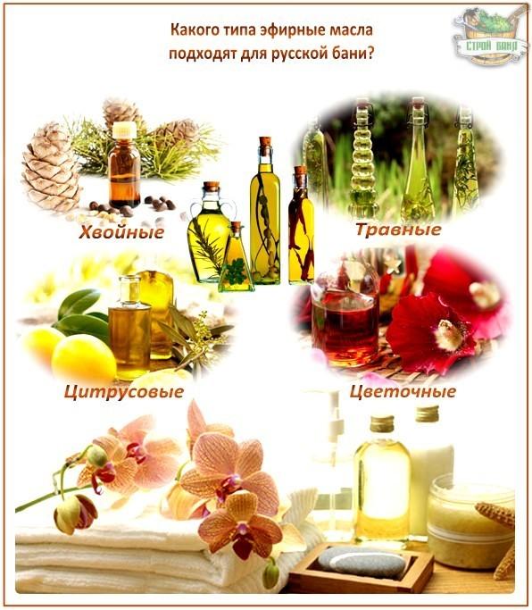 Лучшие эфирные масла для бани и сауны