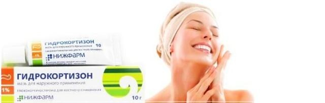 Гидрокортизоновая мазь от морщин: инструкция по применению в косметологии, отзывы