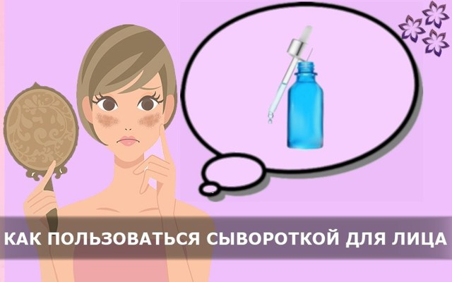 Как пользоваться сывороткой для лица — как часто использовать, как правильно наносить