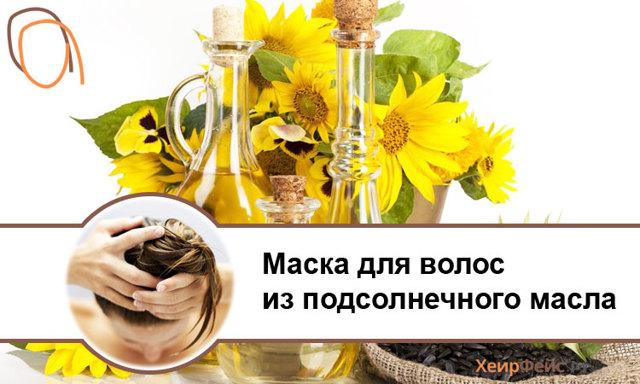 Подсолнечное масло для волос: отзывы, полезные свойства, рецепты масок, особенности применения