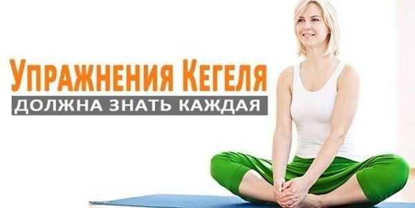 Гимнастика Кегеля для женщин после 50 лет: описание комплекса упражнений