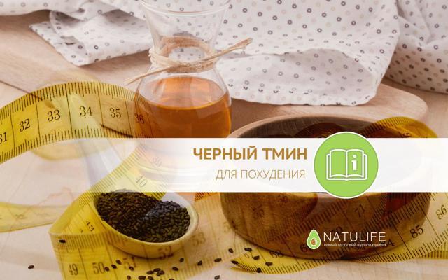 Простая схема, как пить масло черного тмина для похудения